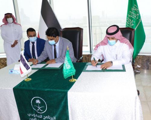التوقيع على اتفاقية المنحة النفطية السعودية لليمن