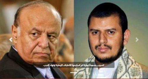 تسريب مسودة دولية تم تسليمها للأطراف اليمنية لإنهاء الحرب