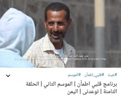 شاهد: عزة نفس مواطن يمني تثير اعجاب العرب في احد البرامج التلفزيونية ...فيديو