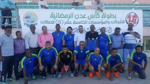 فوز وزارة الشباب والرياضة على مطار عدن الدولي