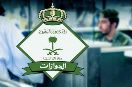 السعودية تضع شرطا ماليا كبيرا للحصول على الجرين كارد