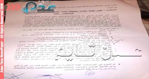 تقرير فني يكشف جريمة فساد بمؤسسة المياه عدن