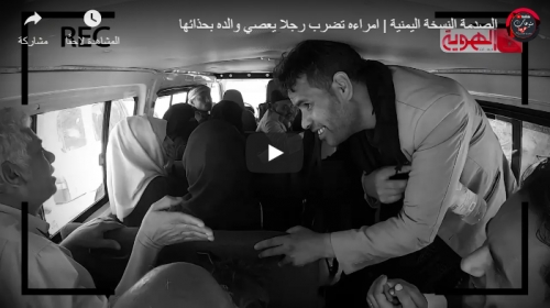 فتاة يمنية تضرب رجلا بحذائها في احد الباصات المزدحمة لهذا السبب!