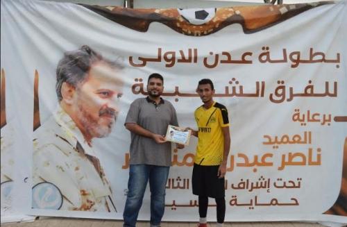 تقام برعاية العميد الركن ناصر هادي الدرينة يتأهل الى نصف نهائي بطولة عدن الأولى