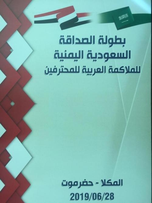 الموافقه الرسمية لاقامة بطولة العالم للملاكمة العربية للمحترفين في حضرموت