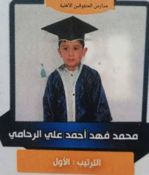 """إلقاء القبض على قاتل الطفل """"محمد فهد الرحامي"""" .. من هو وماعمله غير المتوقع"""