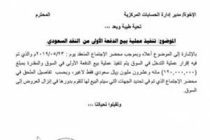 البنك المركزي اليمني ينعش الريال بحقنة جديدة من العملة الصعبة