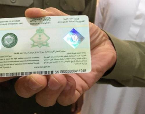 سبعة شروط تضعها السعودية لتجديد رخصة الإقامة على اراضيها