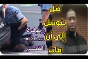 القتيل  الأمريكي الأسود ظل يحتضر تحت ركبة الشرطي إلى أن مات .. شاهد الفيديو الذي هز الولايات المتحدة والعالم