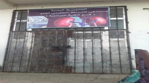 مطالبات بإنقاذ مركز الغسيل الكلوي في مستشفى الصداقة