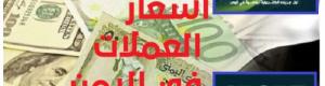 الدولار يضيق الخناق على الريال اليمني في عدن