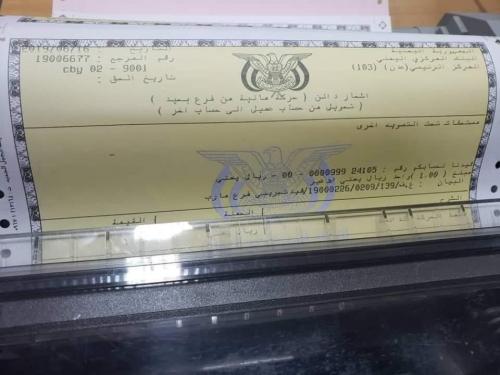حافظ معياد يعلن عن نجاح عملية الربط بين البنك المركزي في عدن وفرعه في مأرب