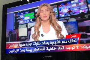 اليمنية الحسناء اسماء راجح تنضم الى اسرة قناة العربية رسميا .. صورة
