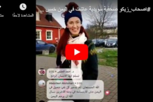 شاهد صحفية سويدية عاشت في اليمن خمس سنوات تتمنى ترجع اليمن