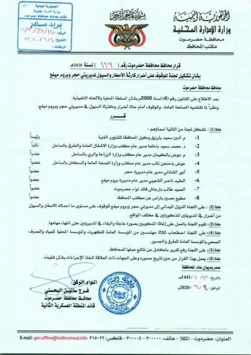 محافظ حضرموت يشكل لجنة لمعالجة اضرار السيول .. الاسماء