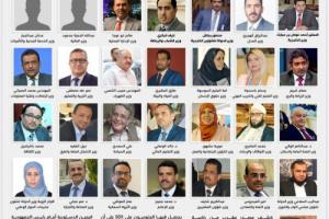 تسريب جديد باعضاء الحكومة اليمنية المقبلة ومحافظ عدن