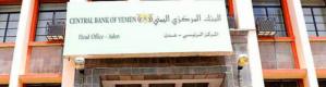 """البنك المركزي في عدن يرفض التعامل مع هذه الفئة من العملة """"طبعة جديدة""""."""