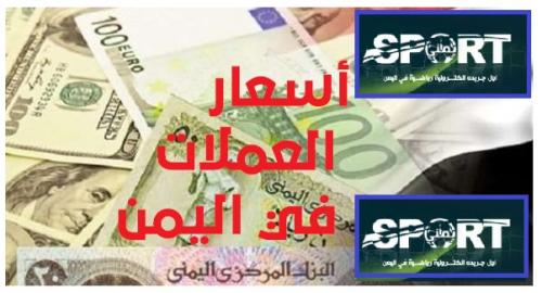 أسعار صرف الريال اليمني مقابل العملات الاجنبية قي صنعاء وعدن
