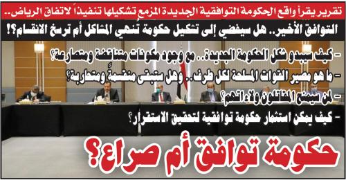 تقرير يقرأ واقع الحكومة التوافقية الجديدة المزمع تشكيلها تنفيذاً لاتفاق الرياض