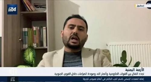 صحفي وناشط حقوقي يمني يعتذر عن ظهوره على قناة اسرائيلية