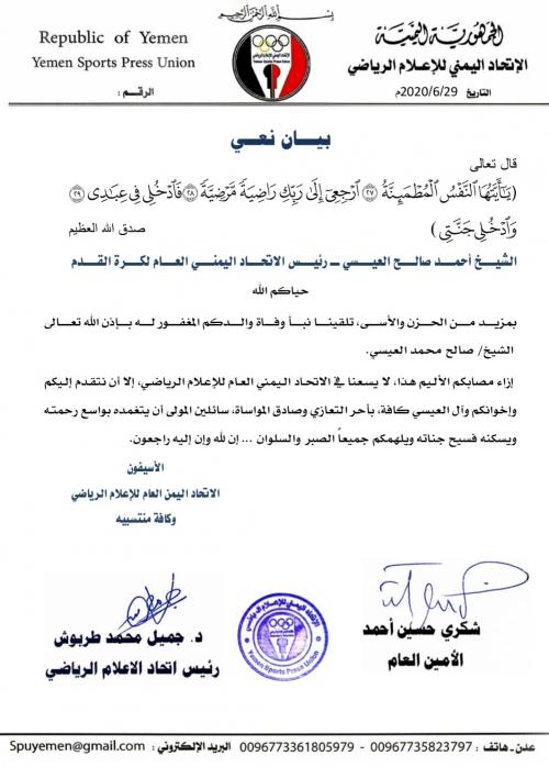 الاتحاد اليمني للاعلام الرياضي يعزي الشيخ احمد العيسي في وفاة والده