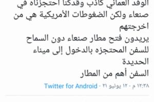 محافظ ذمار الحوثي : الوفد العماني يكذب .. كان محبوس لدينا وفكينا له بضغوط أمريكية