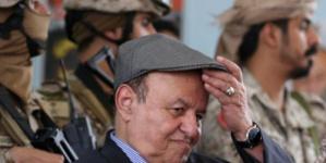 الرئيس هادي يشكّل عائقًا لوقف الحرب في اليمن ومقاربات دولية لإزاحته