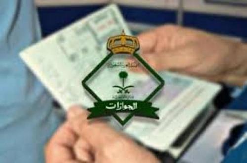 السعودية تعفي فئة جديدة من رسوم الاقامة ..