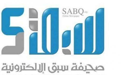 اختفاء موقع #سبق السعودي من الانترنت بشكل مفاجئ