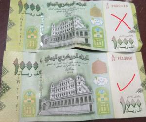 """تزايد حالات تزوير العملة بعدن و الصرافين يحذرون تعرف على الفارق """"بالصورة"""""""