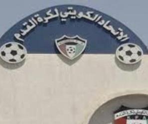 الاتحاد الكويتي يدافع عن نفسه بشأن خليجي 23