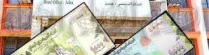 بعد بلوغ الدولار 1000 ريال... هل ينجح مركزي عدن في إنقاذ الريال اليمني؟