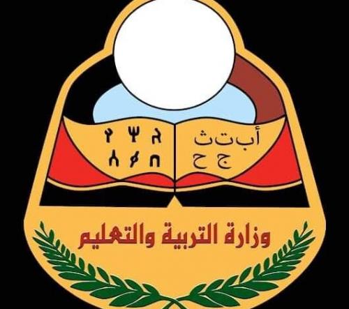 عاجل : وزارة التربية والتعليم تصدر إعلانا هاما لكافة طلاب وطالبات المدارس واولياء الامور