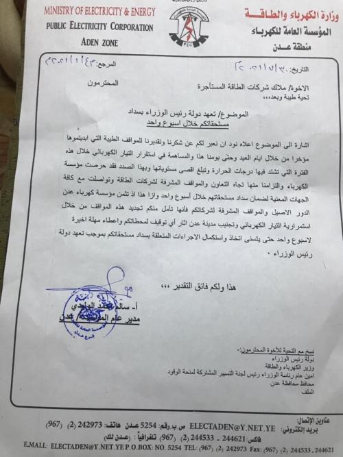 تعهد حكومي ينقذ كهرباء عدن