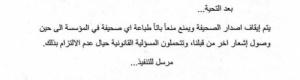 عاجل.. وزير الاعلام يصدر قرار جديد