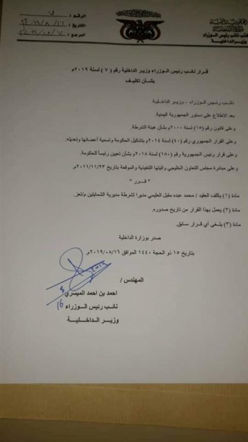 الميسري يصدر قرار وزاري جديد من السعودية.. وثيقة