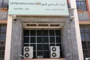 صدور قرار مفاجئ يشل الحركة في عدن