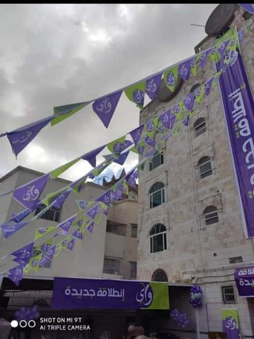 الحوثي يحبط مخطط الشرعية لإطلاق شركة واي للاتصالات النقالة من عدن .. صور