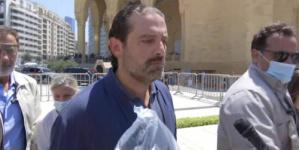 """الحريري: قتلوا بيروت و""""العهد الحاكم"""" يتحمل مسؤولية الكارثة"""