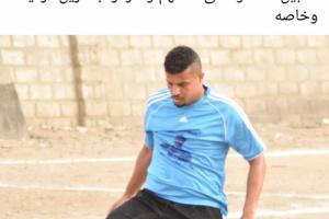 كرش لاعب منتخب اليمن تثير المتابعين
