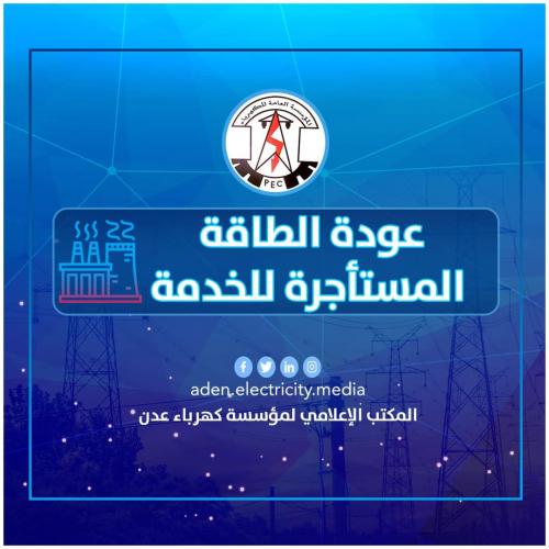 مؤسسة كهرباء عدن تعلن بدء تشغيل محطات الطاقة المستأجرة والعودة التدريجية لاستقرار الخدمة