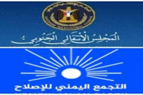 """الإصلاح والانتقالي على وشك إبرام """"صفقة القرن"""" اليمنية عبر حوار غير معلن"""