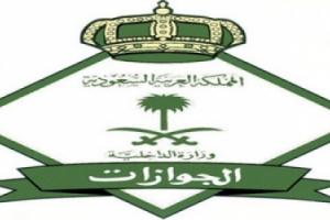 خبر سار .. للمقيمين اليمنيين في المملكة شاهد التفاصيل !