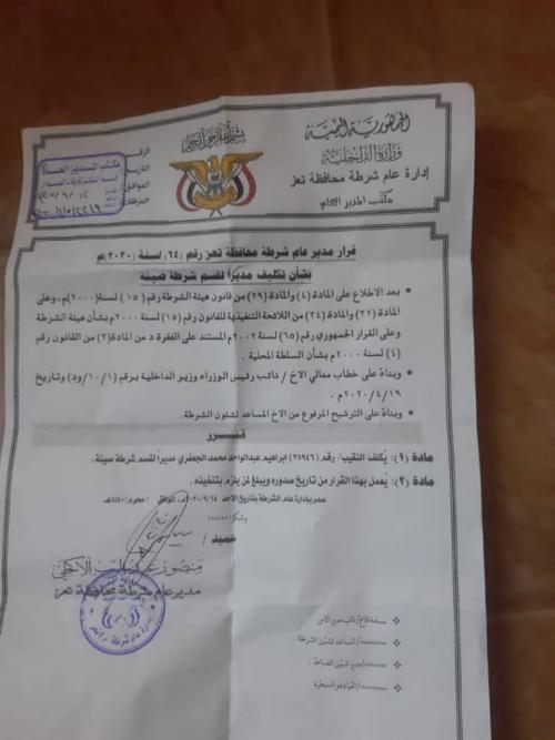 مستقويآ كمايقول بقيادات بارزة في المحور: مدير قسم صينه السابق يرفض التسليم لخلفه