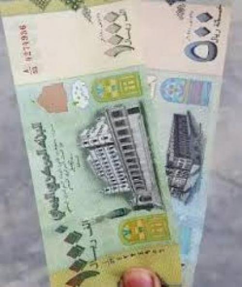 قرار حكومي مرتقب بشأن استمرار منع تداول الطبعة النقدية الجديدة من قبل مليشيا الحوثي