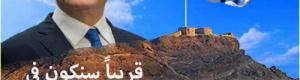 صحفي إسرائيلي: قريبا سنكون في عدن