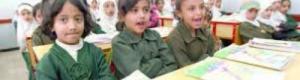 """بمسمى """"دلع"""".. مليشيا الحوثي تبدأ خصخصة المدارس الحكومية بصنعاء وتلغي مجانية التعليم"""
