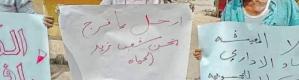 لليوم السادس على التوالي... مسيرة تطالب بإقالة محافظ محافظة حضرموت وحل مشاكل انقطاع الكهرباء