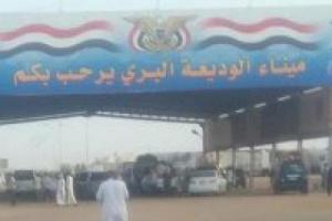 بدء دخول المسافرين اليمنيين عبر منفذ الوديعة