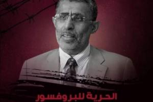 """الحاكم الفعلي لصنعاء يوجه بإطلاق البروفيسور """"عقلان"""" بعد ساعات من الاعلان عن نقل أول جامعة يمنية خاصة يترأسها إلى عدن"""